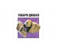 Габбро-диабаз для каменок, мешок 20 кг
